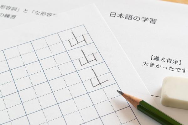日本語の修得が課題