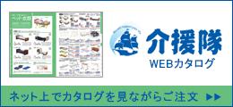 介援隊-WEBカタログ